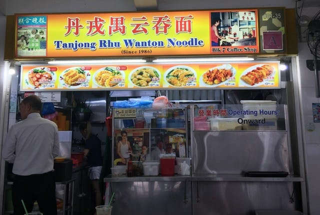 Singapore's famed Tanjong Rhu wanton noodle just a right round your corner