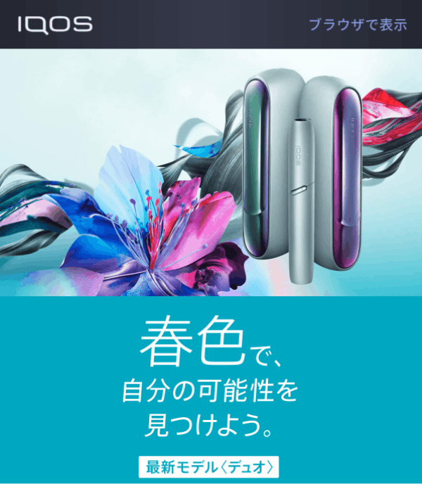 Alex Kasongo's work on the Philip Morris Japan Iqos Emails Campaign