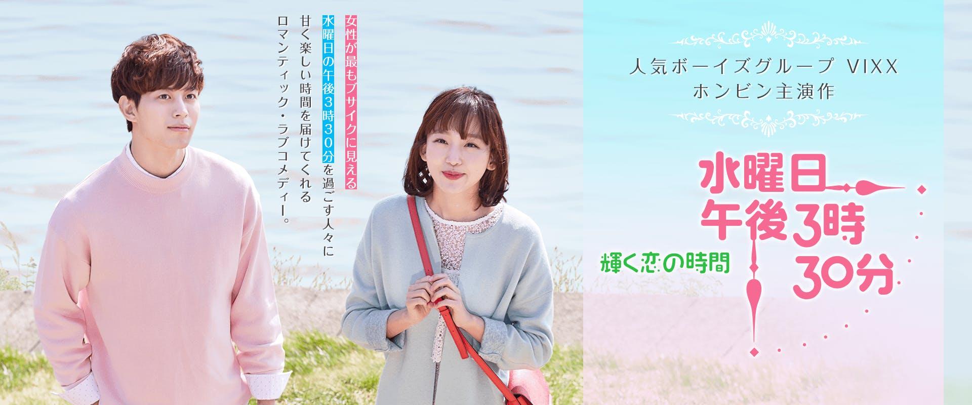 水曜日午後3時30分~輝く恋の時間~<公式サイト>|韓ドラinfo
