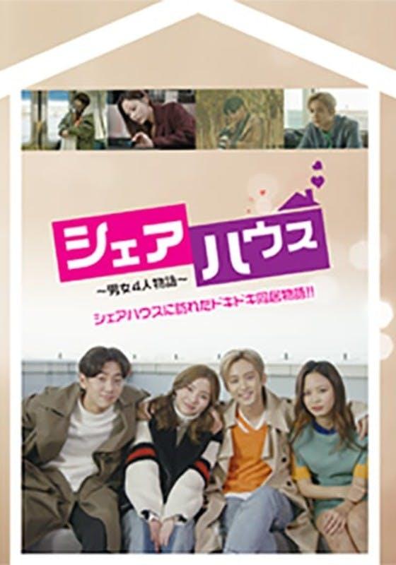 シェアハウス~男女4人物語~