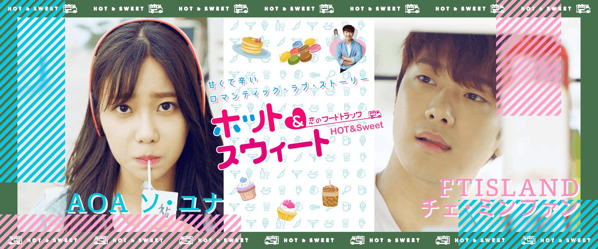 恋のフードトラック~ホット&スウィート~<公式サイト>|韓ドラinfo