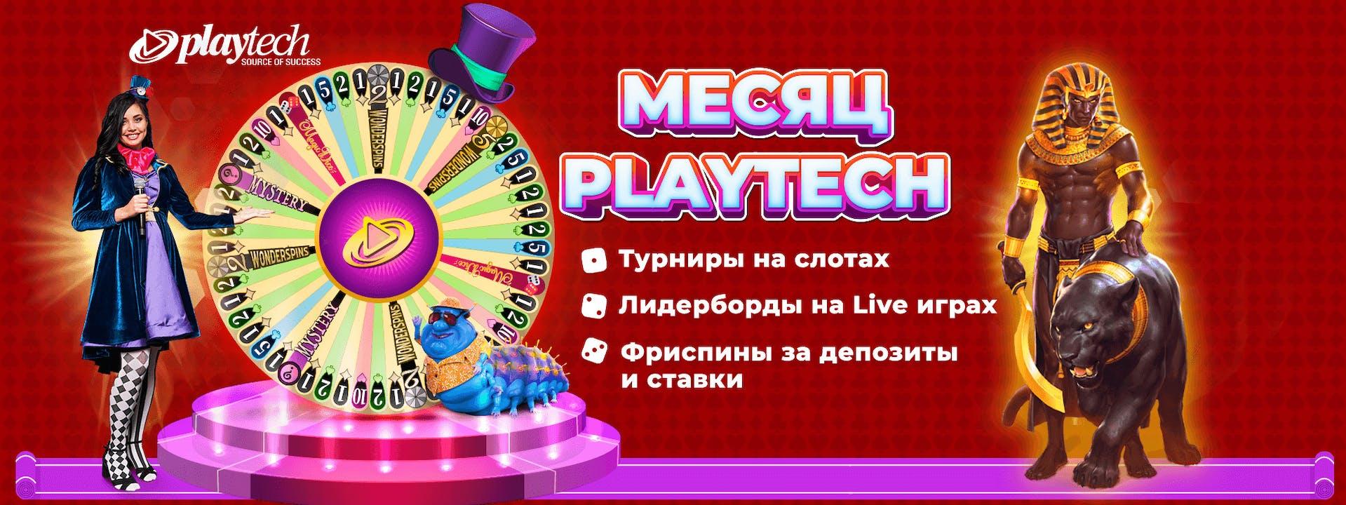 Месяц Playtech