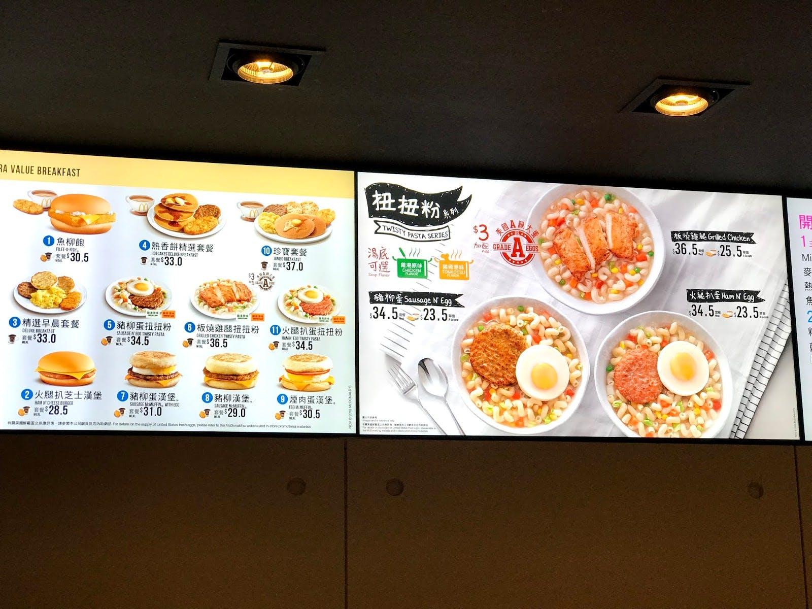 Hong Kong mcdonald's breakfast