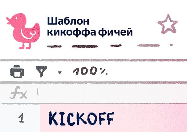 Kickoff для фичей