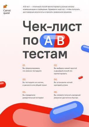 Чек-лист для А/Б тестирования