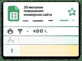 20 механик повышения конверсии сайта