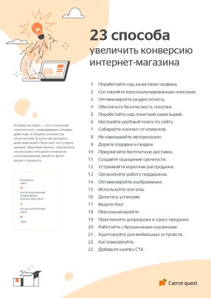 23 способа увеличить конверсию интернет-магазина