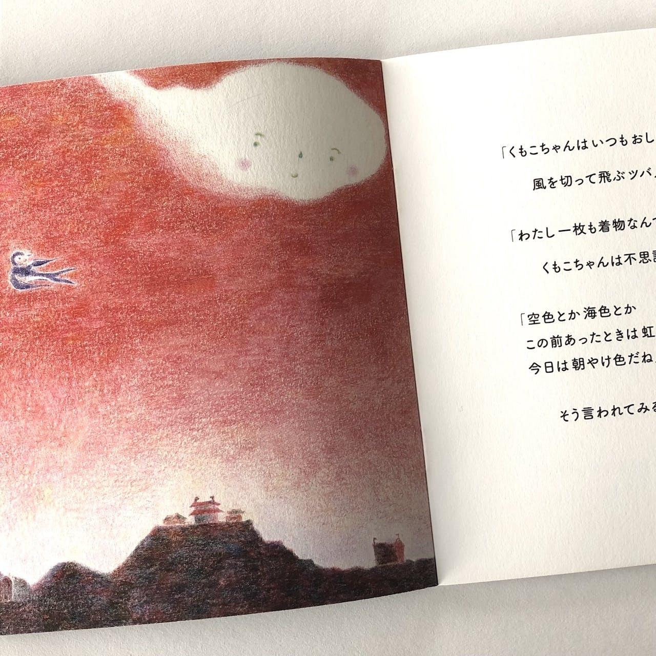 絵本『くもこちゃん』七月堂