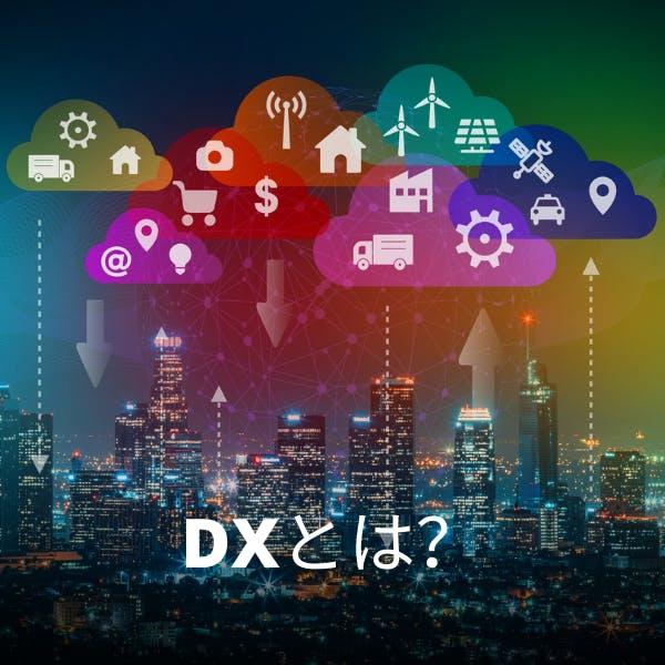 dxとは?