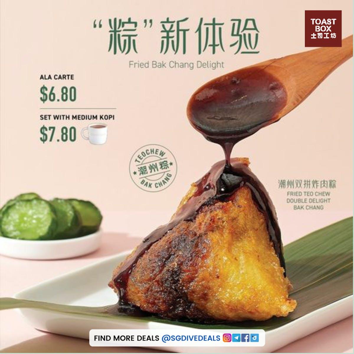 Double Delight Bak Chang- deep fried!