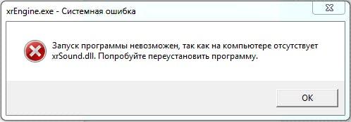 Окно ошибки xrsound.dll в игре STALKER