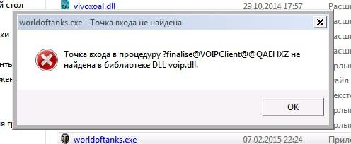 Окно ERROR с ошибкой DLL