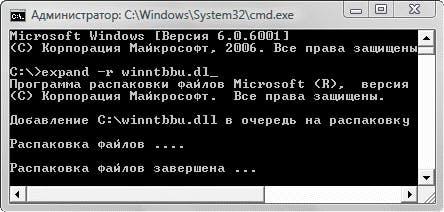 Распаковка файла через командную строку