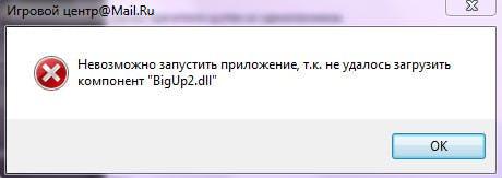 Ошибка bigup2.dll в игровом центре Mail.ru