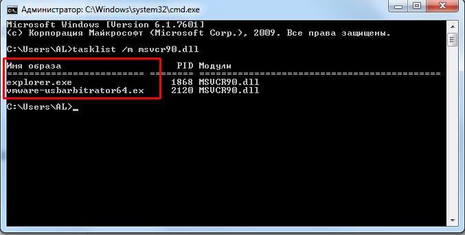 Результат поиска процессов через cmd.exe
