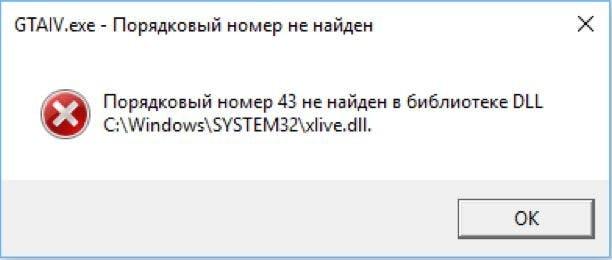 Ошибка xlive.dll в Games for Windows — Live