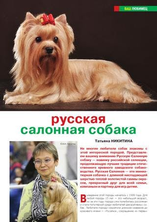автор породы Русская салонная собака считается заводчик  Лакатош Юлия Александровна (г. Москва).