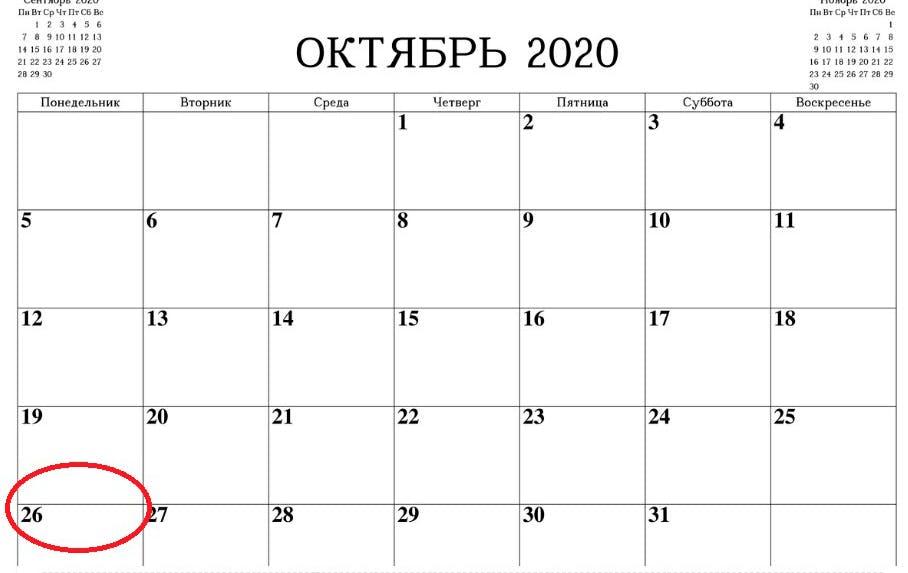 Перенос срока оплаты авансового платежа по УСН за 1 квартал 2020