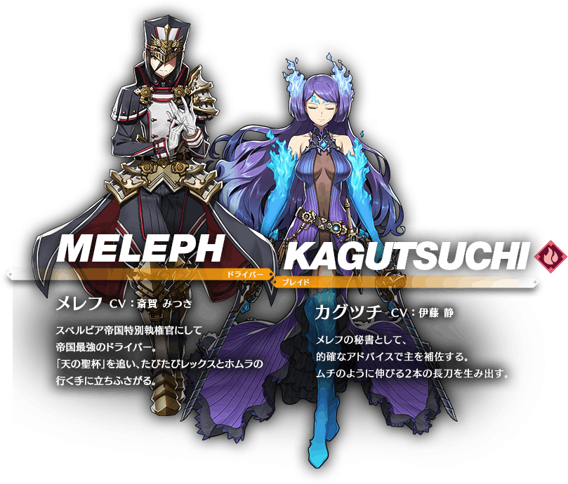 Morag and Brighid from Xenoblade Chronicles 2, a game exclusive to Nintendo Switch.