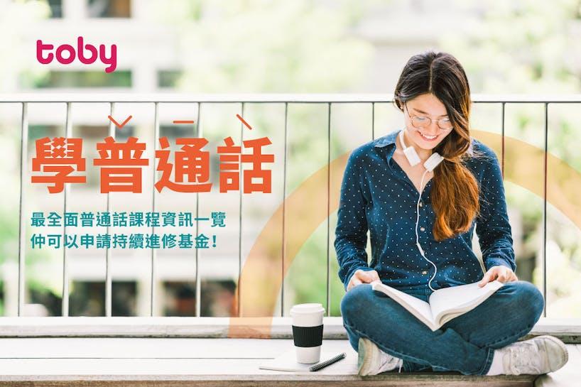 【學普通話】最全面普通話課程資料一覽 - 仲可以申請持續進修基金!-banner