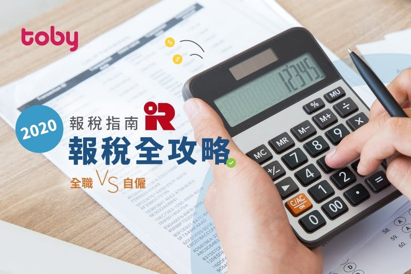 【2020 報稅】全職 vs 自僱人士填報稅表教學-banner