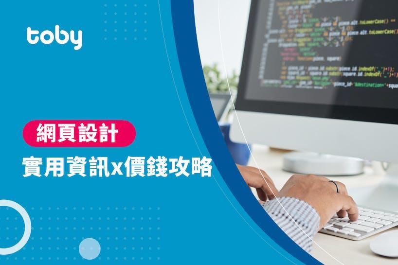【網站設計 費用】台北 網頁設計 費用範圍 2020-banner
