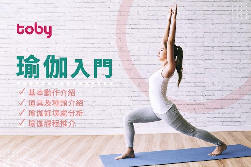 【學瑜伽必讀】7 大做瑜伽須知及基本動作介紹-banner