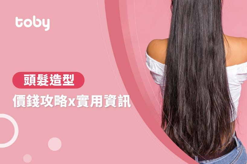 【頭髮造型費用】頭髮燙染攻略 2021-banner