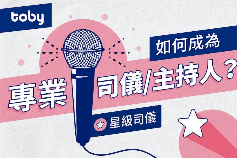 【星級司儀】如何成為專業司儀/主持人?-banner