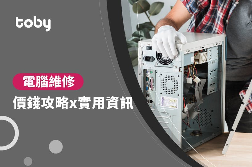 【電腦維修】電腦維修 價錢攻略 2020-banner