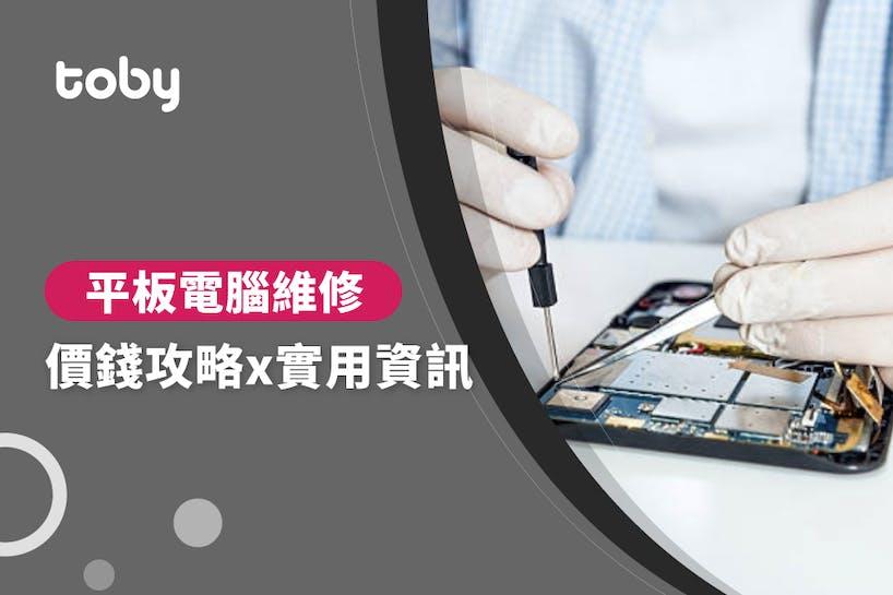 【 平板電腦維修 費用 】台北 平板電腦維修  費用範圍 2020-banner
