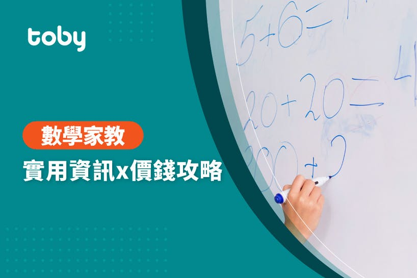 【數學家教費用】數學家教價錢攻略 2021-banner