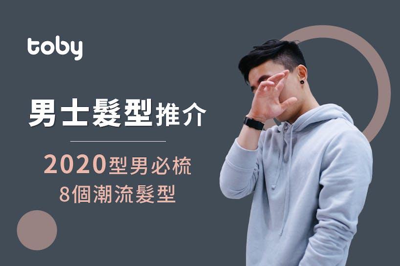 【男士髮型推介】2020型男必梳 8個潮流髮型-banner