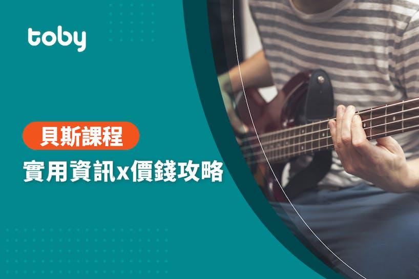 【學貝斯費用】台北 貝斯課程 費用範圍 2020-banner