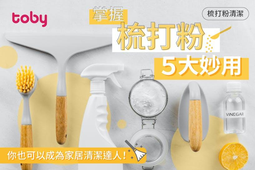 【梳打粉清潔】掌握梳打粉5大妙用 你也可以成為家居清潔達人!-banner