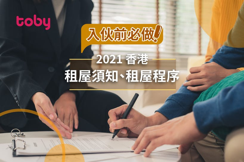 【入伙前必做】2021 香港租屋須知、租屋程序!-banner