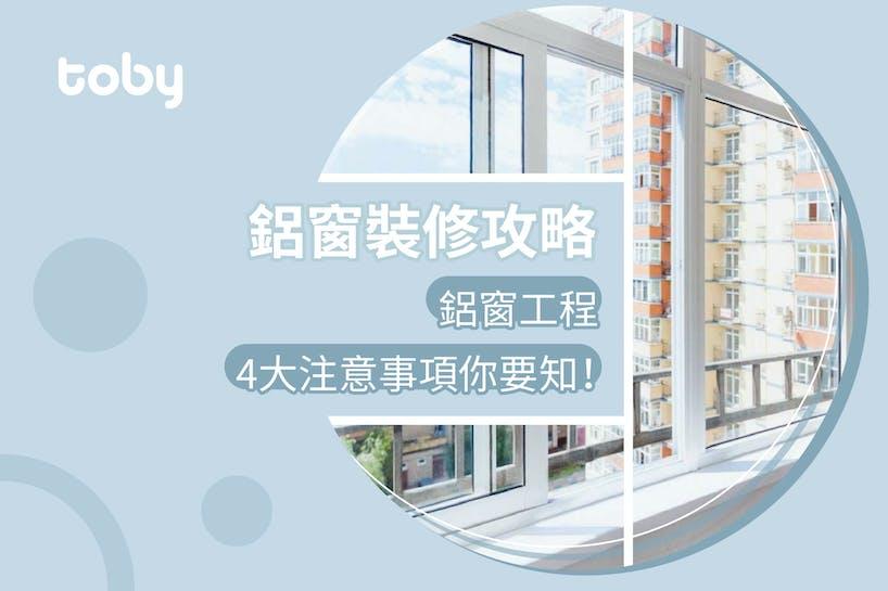【鋁窗工程】2021 鋁窗裝修價錢、保養注意事項及鋁窗款式介紹-banner