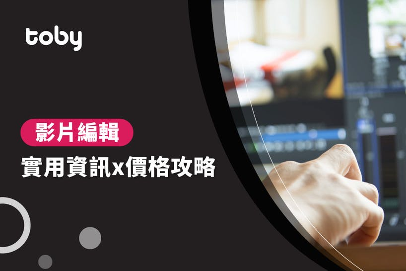 【影片剪輯 費用】台北 影片編輯 費用範圍 2020-banner