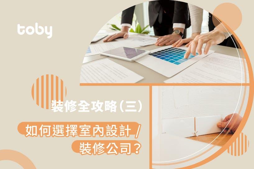 【裝修全攻略(三)】如何選擇室內設計 / 裝修公司?-banner