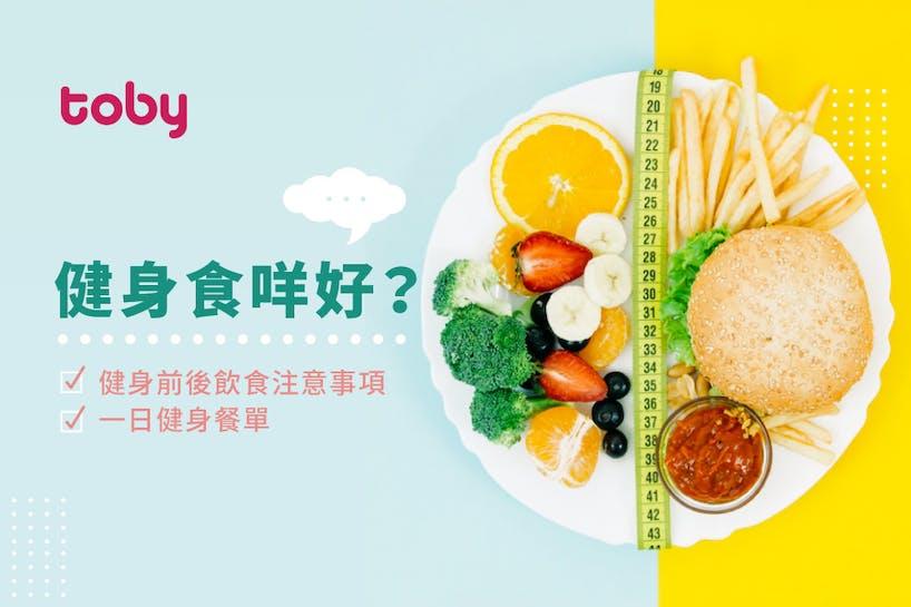【健身減肥必讀】9大健身飲食須知及健身餐單、增肌食物推薦-banner