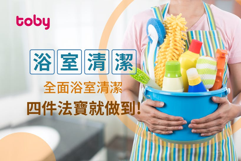 【浴室清潔】全面浴室清潔 四件法寶就做到!-banner