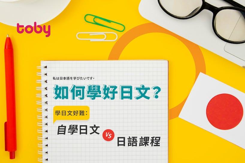 【如何學好日文?】學日文好難:自學日文VS日語課程-banner