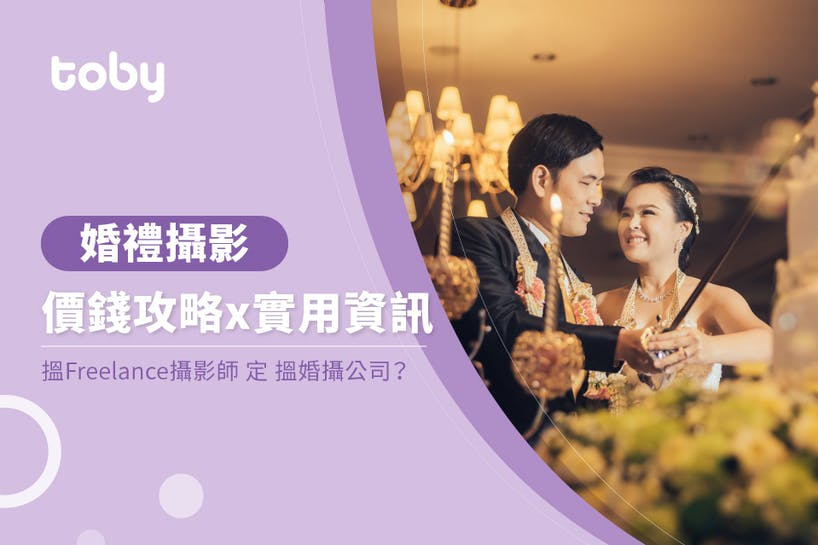 【婚禮攝影費用】婚禮攝影價錢攻略及其他實用資訊 2020-banner