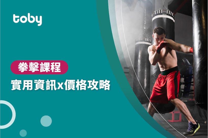 【 拳擊教學 費用 】台北 拳擊課程 費用範圍 2020-banner