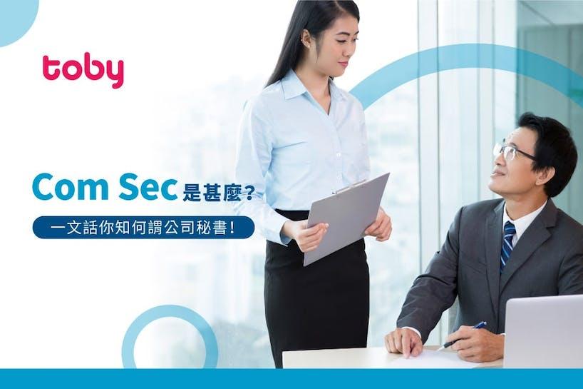 【何謂Com Sec?】2020年公司秘書入行方法同就業前景-banner