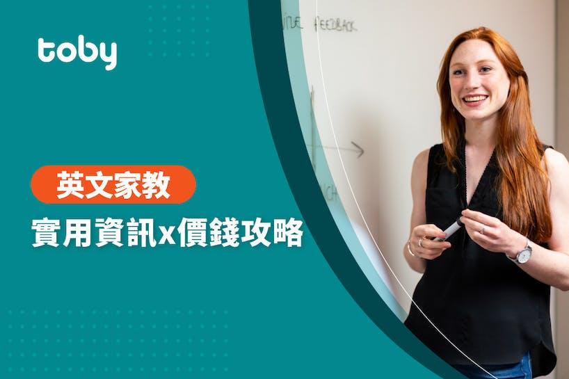 【英語補習班費用】台北 英文家教費用 範圍 2021-banner