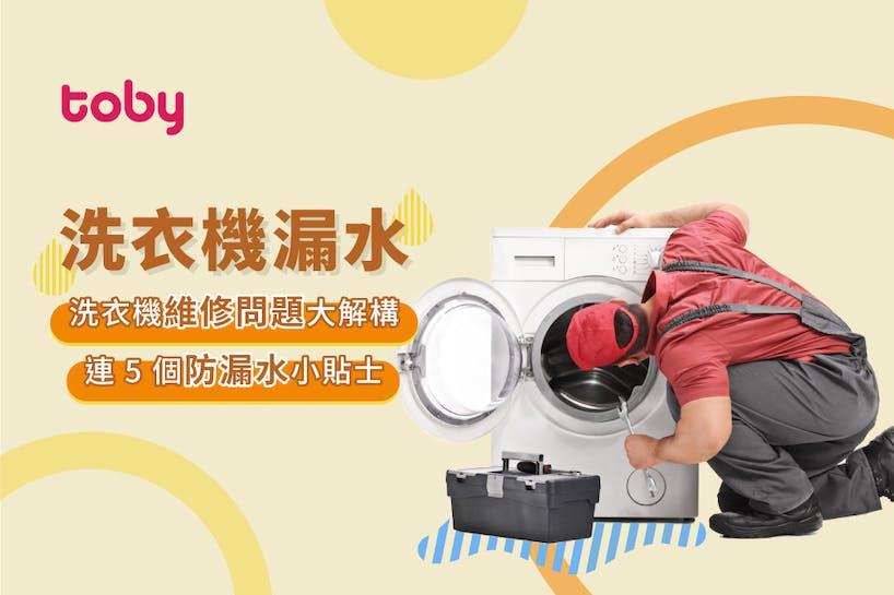 【洗衣機漏水】洗衣機維修問題大解構 連 5 個防漏水小貼士-banner