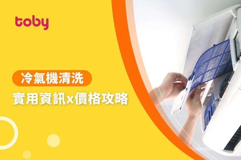 【冷氣清潔費用】全台冷氣機清洗費用價格範圍 2021-banner