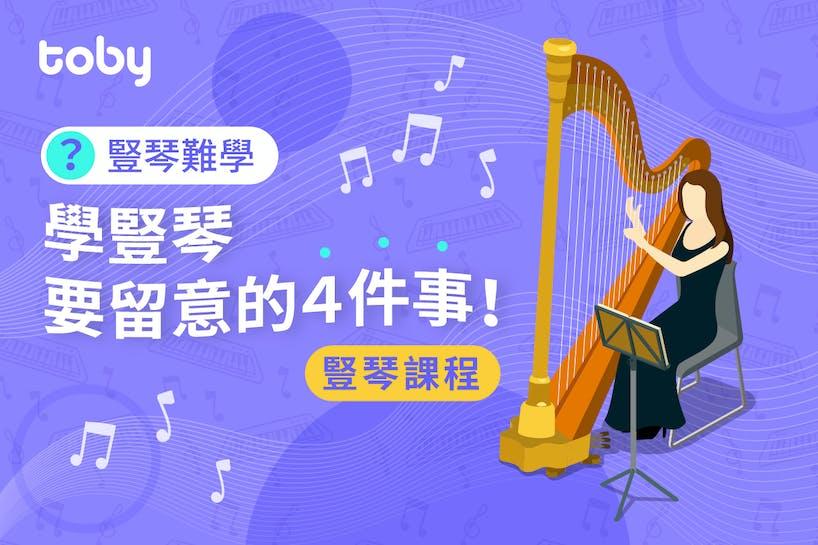 【豎琴課程】豎琴難學?學豎琴要留意的四件事!-banner