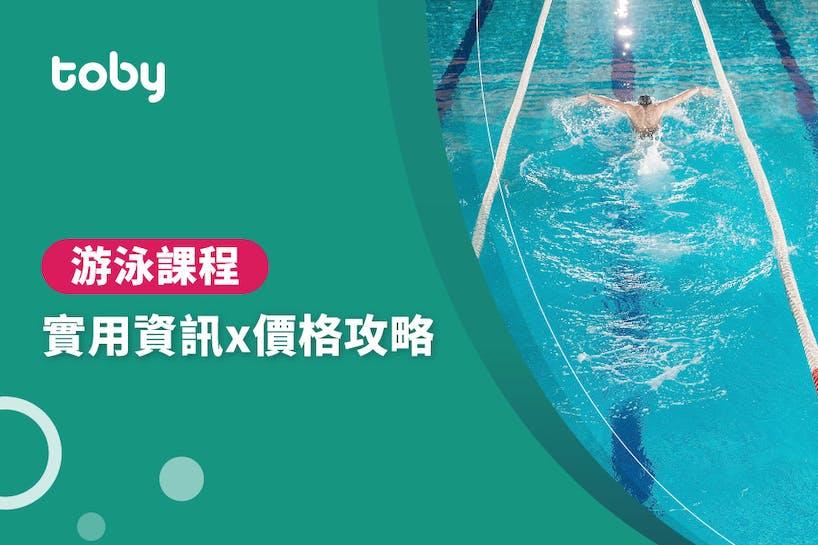 【游泳課程】游泳課程 價錢攻略 2020-banner